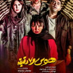 "Adaptation of ""A Streetcar Named Desire"" to go on stage at Tehran theater"
